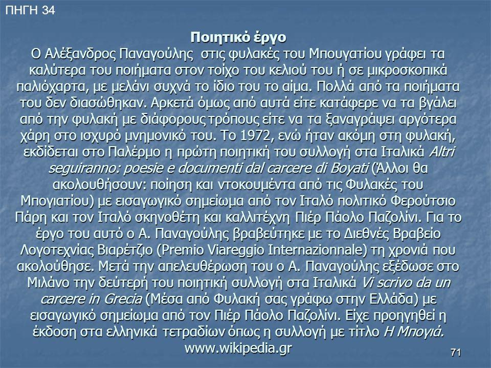 7171 Ποιητικό έργο Ο Αλέξανδρος Παναγούλης στις φυλακές του Μπουγατίου γράφει τα καλύτερα του ποιήματα στον τοίχο του κελιού του ή σε μικροσκοπικά παλ