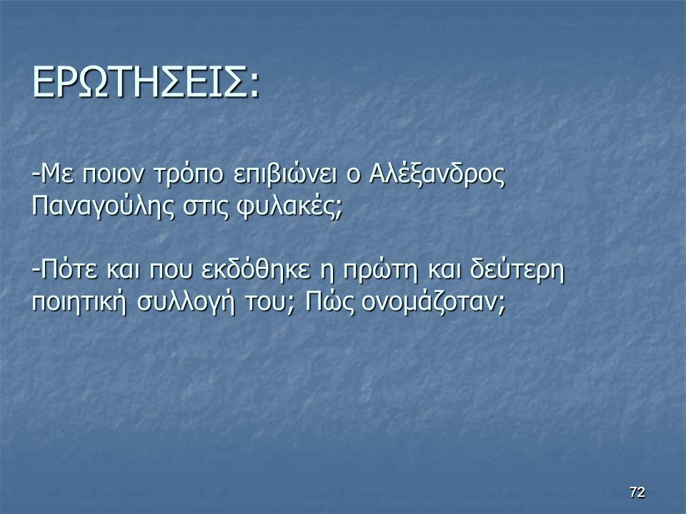 7272 ΕΡΩΤΗΣΕΙΣ: -Με ποιον τρόπο επιβιώνει ο Αλέξανδρος Παναγούλης στις φυλακές; -Πότε και που εκδόθηκε η πρώτη και δεύτερη ποιητική συλλογή του; Πώς ο