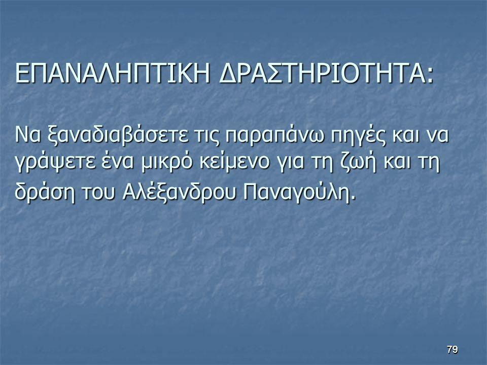 7979 ΕΠΑΝΑΛΗΠΤΙΚΗ ΔΡΑΣΤΗΡΙΟΤΗΤΑ: Να ξαναδιαβάσετε τις παραπάνω πηγές και να γράψετε ένα μικρό κείμενο για τη ζωή και τη δράση του Αλέξανδρου Παναγούλη