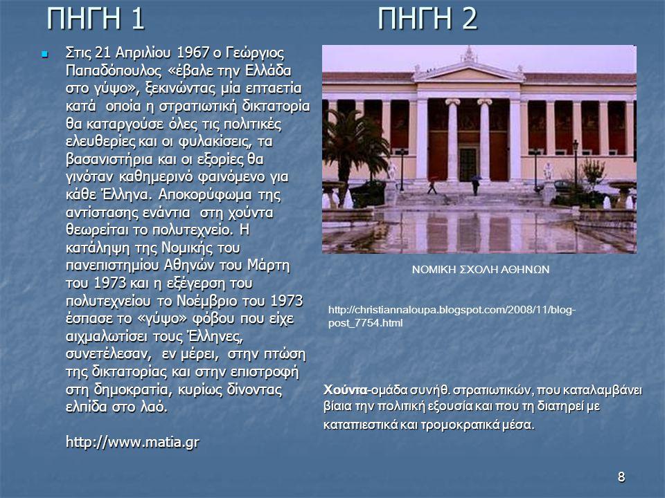 8 ΠΗΓΗ 1 ΠΗΓΗ 2 Στις 21 Απριλίου 1967 ο Γεώργιος Παπαδόπουλος «έβαλε την Ελλάδα στο γύψο», ξεκινώντας μία επταετία κατά οποία η στρατιωτική δικτατορία