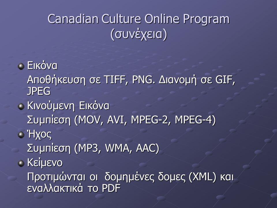 Canadian Culture Online Program (συνέχεια) Εικόνα Αποθήκευση σε TIFF, PNG.