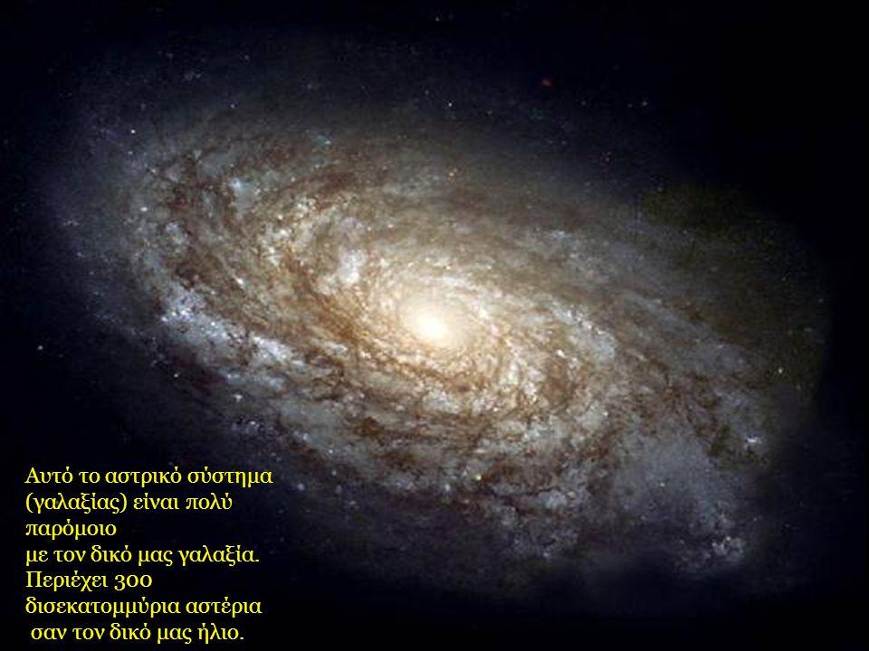 Αυτό το αστρικό σύστημα (γαλαξίας) είναι πολύ παρόμοιο με τον δικό μας γαλαξία. Περιέχει 300 δισεκατομμύρια αστέρια σαν τον δικό μας ήλιο.