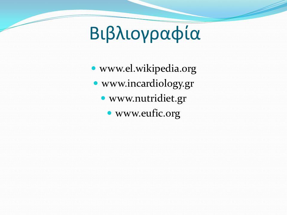 Βιβλιογραφία www.el.wikipedia.org www.incardiology.gr www.nutridiet.gr www.eufic.org