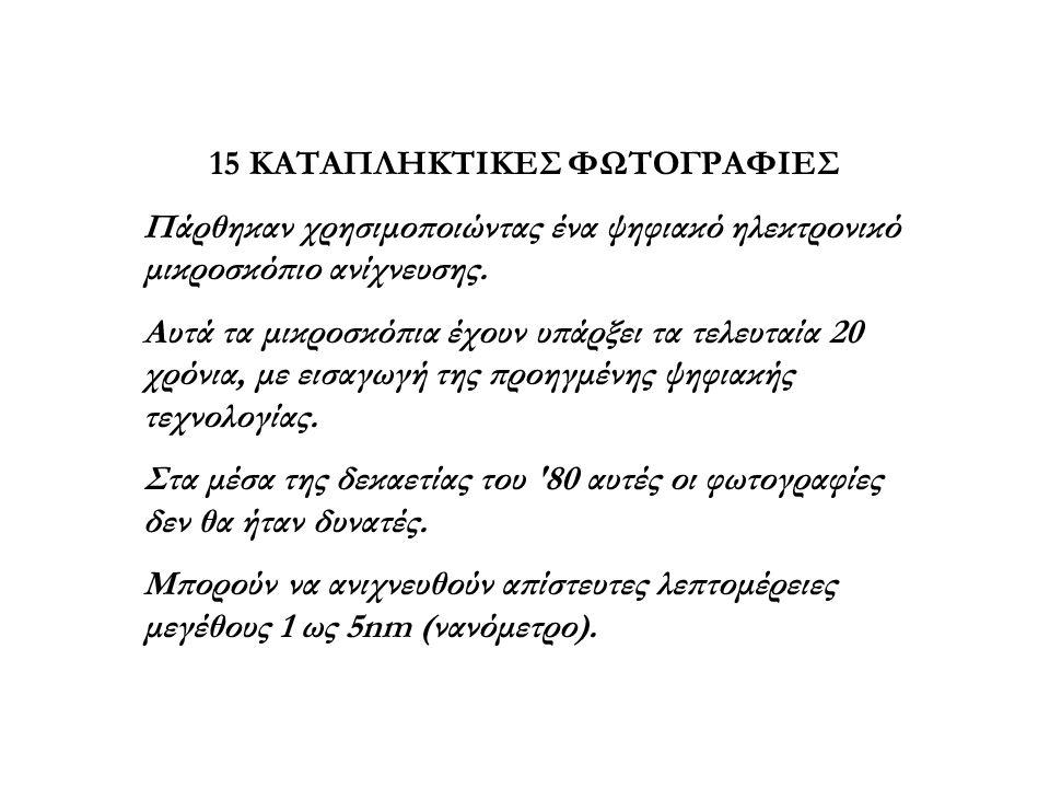 15 ΚΑΤΑΠΛΗΚΤΙΚΕΣ ΦΩΤΟΓΡΑΦΙΕΣ Πάρθηκαν χρησιμοποιώντας ένα ψηφιακό ηλεκτρονικό μικροσκόπιο ανίχνευσης.