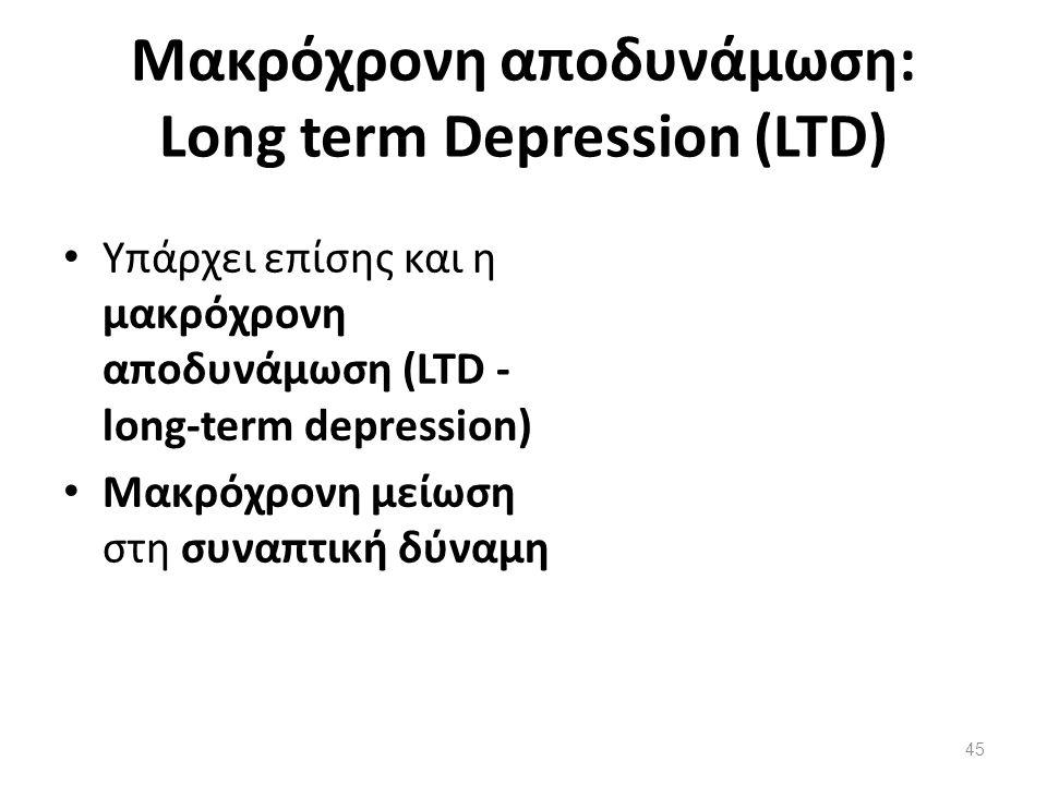 Μακρόχρονη αποδυνάμωση: Long term Depression (LTD) Υπάρχει επίσης και η μακρόχρονη αποδυνάμωση (LTD - long-term depression) Mακρόχρονη μείωση στη συνα