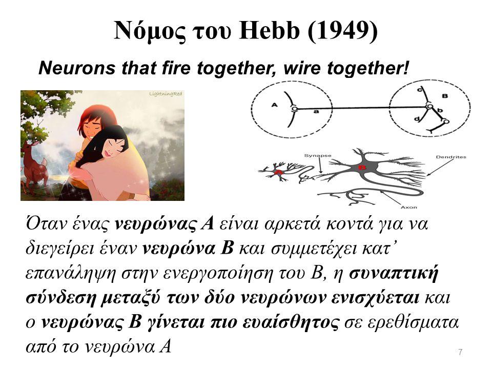 7 Όταν ένας νευρώνας Α είναι αρκετά κοντά για να διεγείρει έναν νευρώνα Β και συμμετέχει κατ' επανάληψη στην ενεργοποίηση του Β, η συναπτική σύνδεση μ