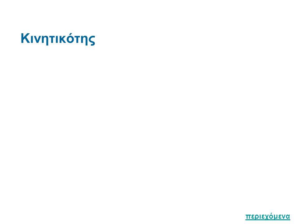 Διαταραχή : Παράλυση / πάρεση / μονοπληγία / ημιπληγία / παραπληγία / τετραπληγία / αναλόγως του βαθμού και της έντασης της βλάβης Δ / Δ βλάβης κεντρικού ή περιφερικού νευρώνα (τύπου) Περιφερική βλάβη Χαλαρή παράλυση Έκδηλη ατροφία ↓ Τενοντίων αντανακλαστικών ( ή και εξαφάνιση ) Διαταραχή επιπολής δερματικών αντανακλαστικών Κεντρική Βλάβη Σπαστικότητα & υπερτονία ↑ Τενοντίων αντανακλαστικών Κλόνος Διαταραχή επιπολής δερματικών αντανακλαστικών περιεχόμενα
