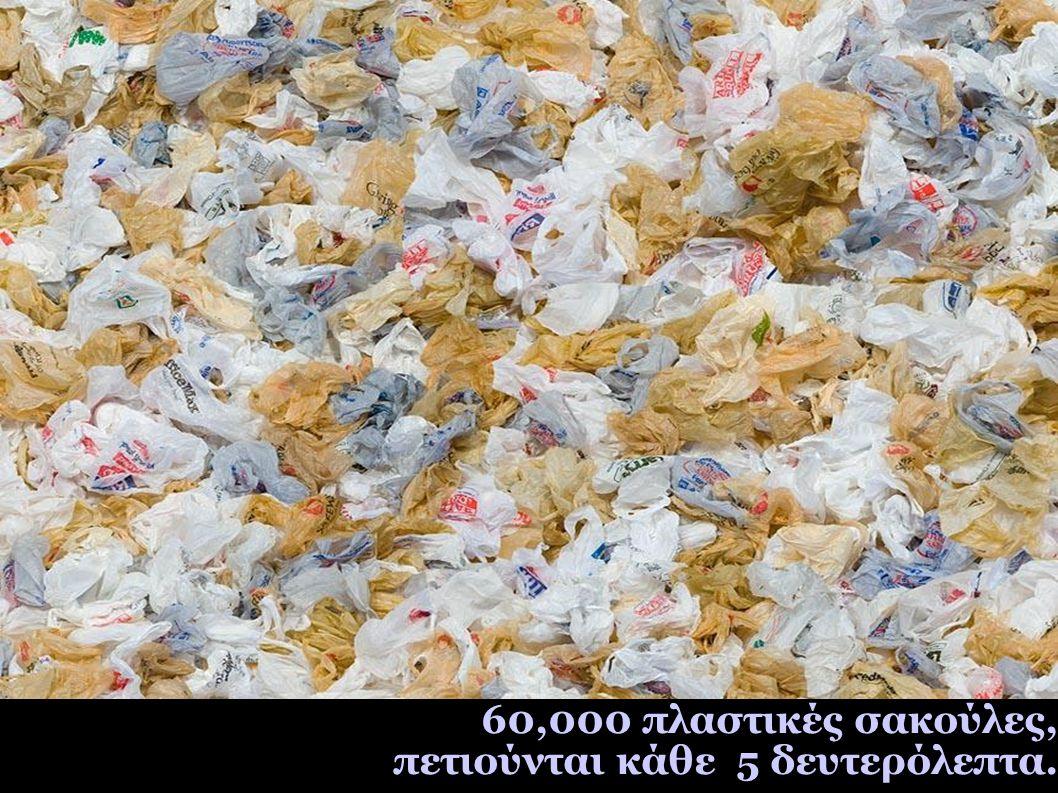 60,000 πλαστικές σακούλες, πετιούνται κάθε 5 δευτερόλεπτα.