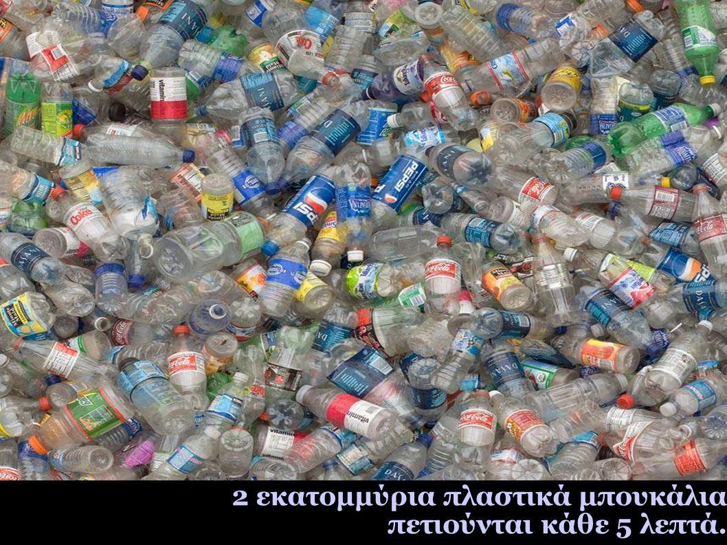 2 εκατομμύρια πλαστικά μπουκάλια πετιούνται κάθε 5 λεπτά.