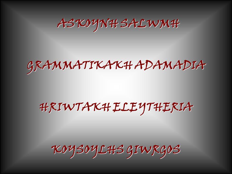 ASKOYNH SALWMH GRAMMATIKAKH ADAMADIA HRIWTAKH ELEYTHERIA KOYSOYLHS GIWRGOS
