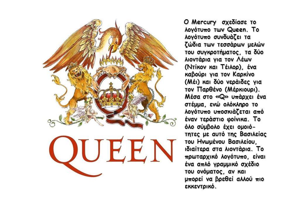 O Mercury σχεδίασε το λογότυπο των Queen.