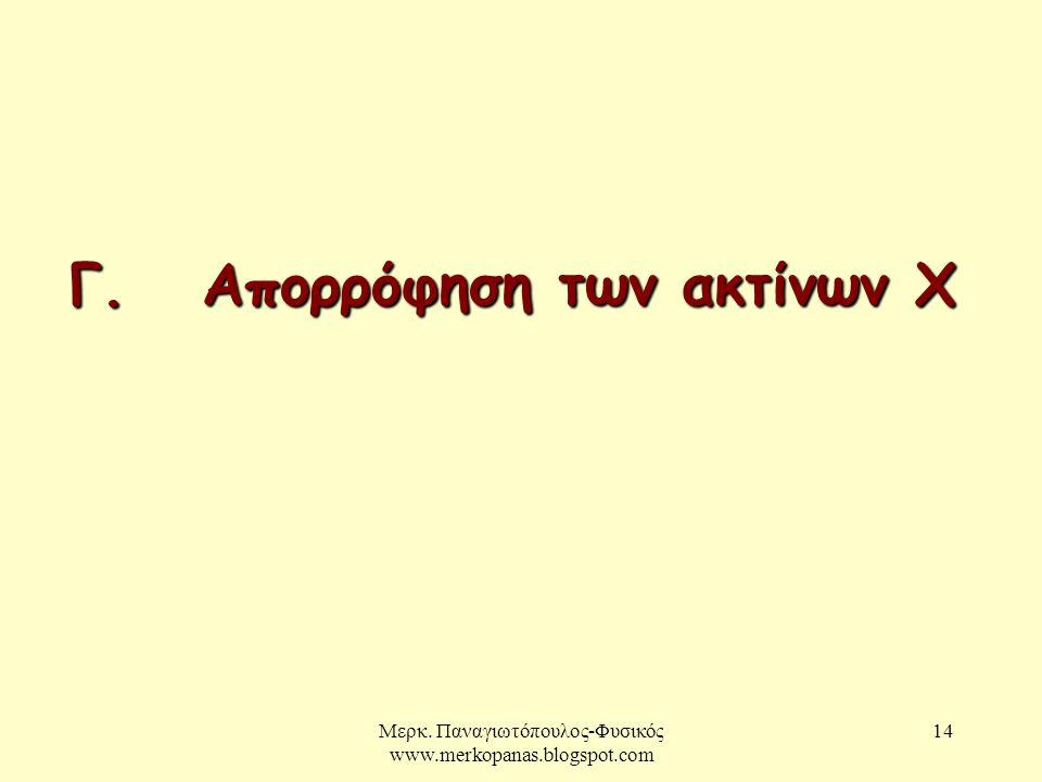 Μερκ. Παναγιωτόπουλος-Φυσικός www.merkopanas.blogspot.com 14 Γ. Απορρόφηση των ακτίνων Χ