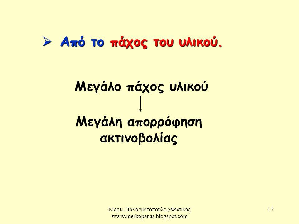 Μερκ.Παναγιωτόπουλος-Φυσικός www.merkopanas.blogspot.com 17  Από το πάχος του υλικού.