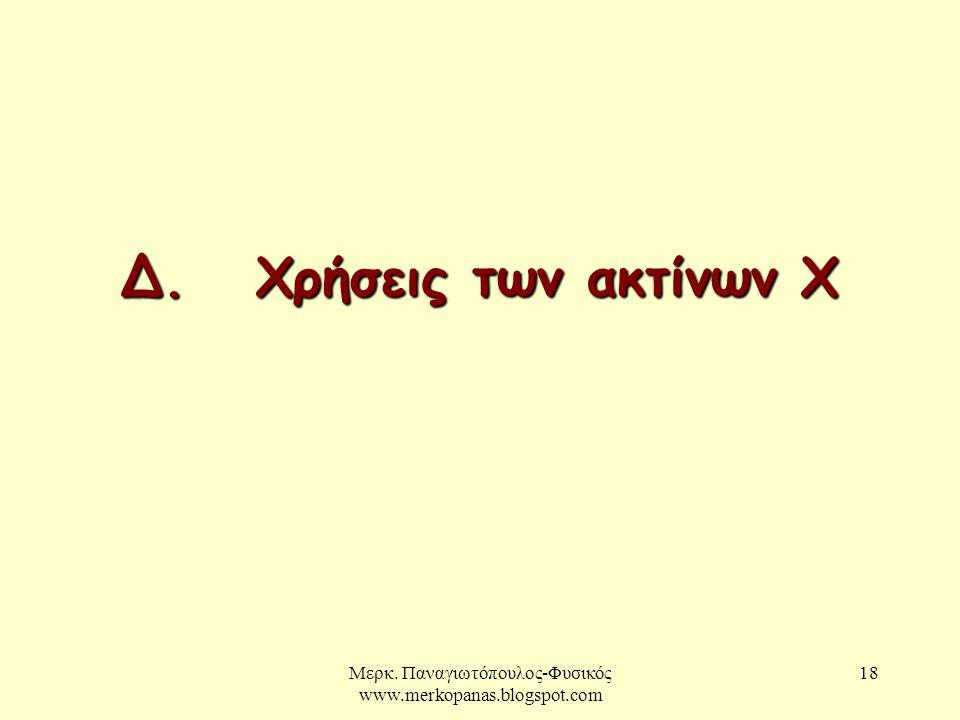 Μερκ. Παναγιωτόπουλος-Φυσικός www.merkopanas.blogspot.com 18 Δ. Χρήσεις των ακτίνων Χ
