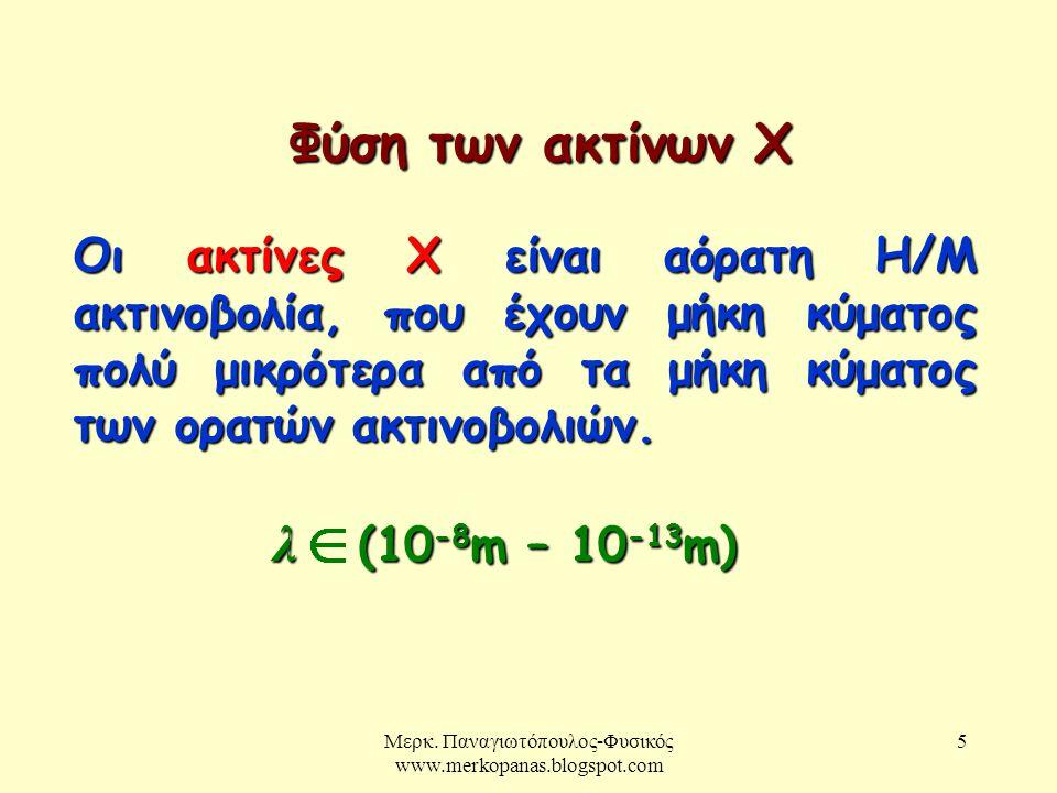 Μερκ. Παναγιωτόπουλος-Φυσικός www.merkopanas.blogspot.com 6 Β. Φάσμα των ακτίνων Χ