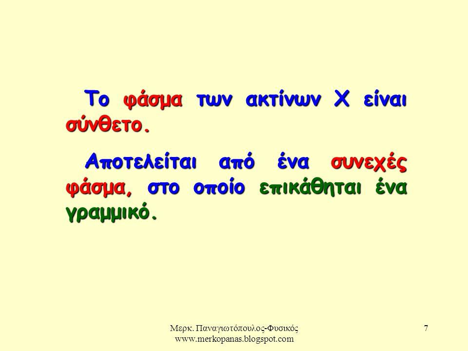 Μερκ.Παναγιωτόπουλος-Φυσικός www.merkopanas.blogspot.com 7 Το φάσμα των ακτίνων X είναι σύνθετο.