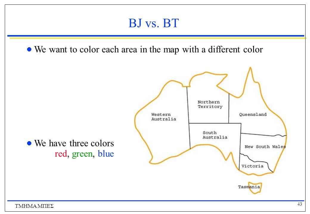 43 ΤΜΗΜΑ ΜΠΕΣ BJ vs. BT We want to color each area in the map with a different color We have three colors red, green, blue
