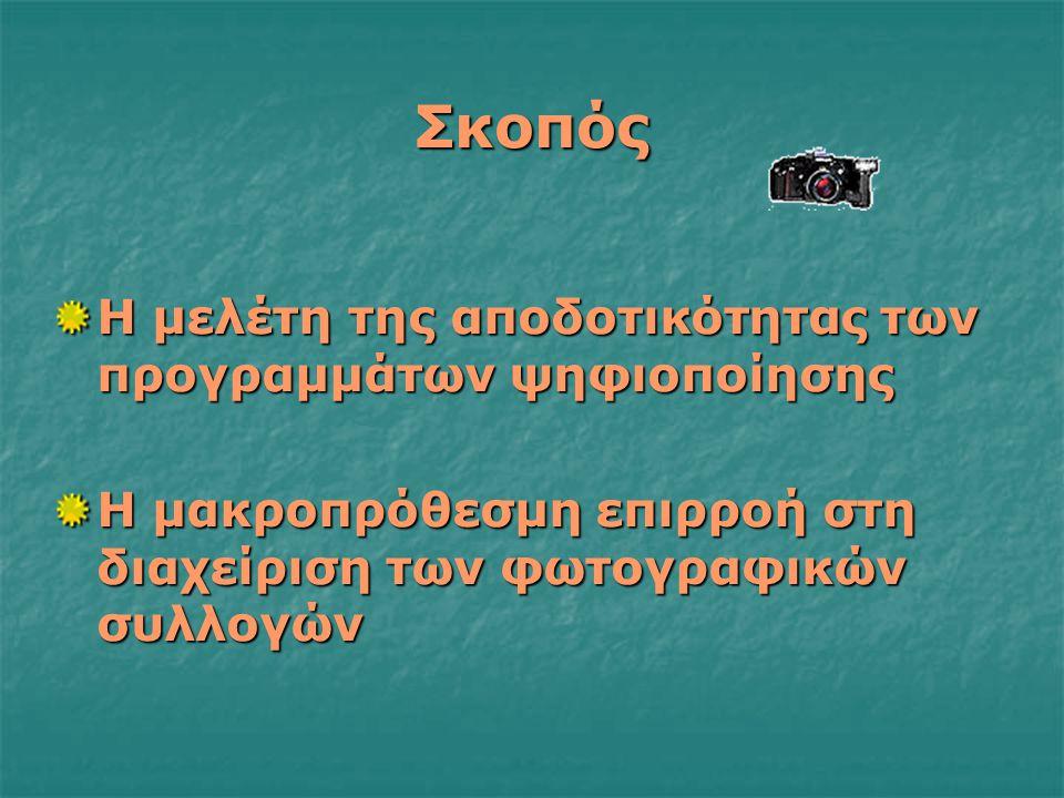 Σκοπός Η μελέτη της αποδοτικότητας των προγραμμάτων ψηφιοποίησης Η μακροπρόθεσμη επιρροή στη διαχείριση των φωτογραφικών συλλογών