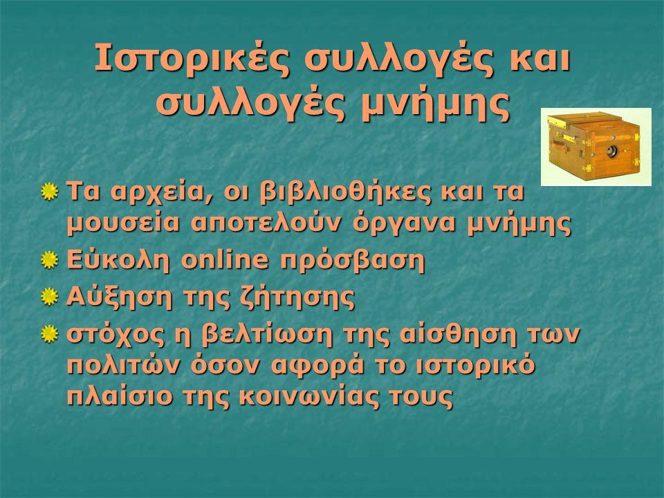 Ιστορικές συλλογές και συλλογές μνήμης Τα αρχεία, οι βιβλιοθήκες και τα μουσεία αποτελούν όργανα μνήμης Εύκολη online πρόσβαση Αύξηση της ζήτησης στόχος η βελτίωση της αίσθηση των πολιτών όσον αφορά το ιστορικό πλαίσιο της κοινωνίας τους