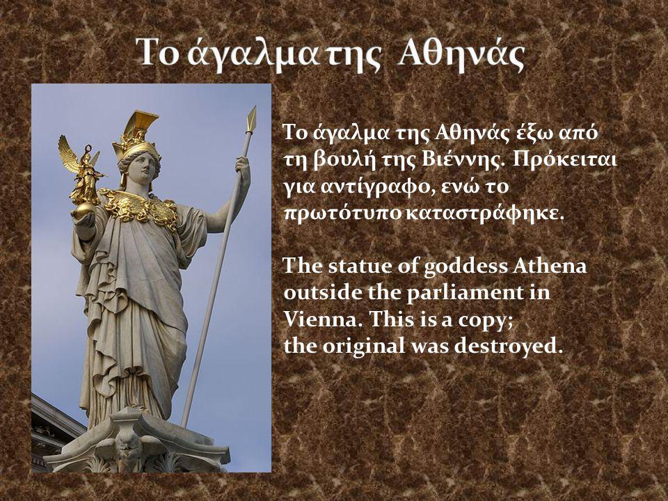 Το άγαλμα της Αθηνάς έξω από τη βουλή της Βιέννης.