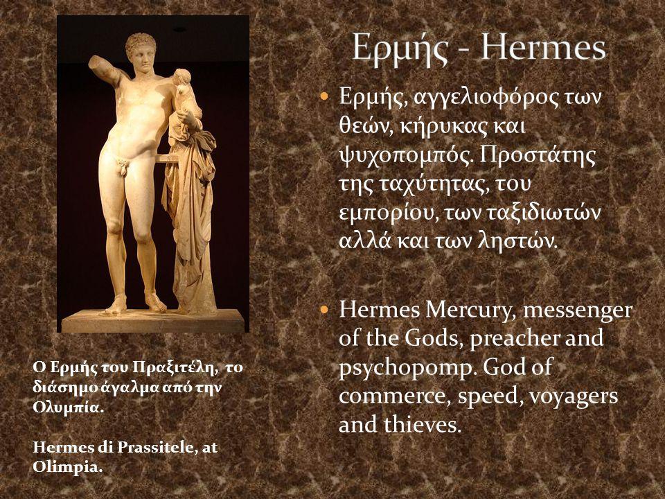 Ερμής, αγγελιοφόρος των θεών, κήρυκας και ψυχοπομπός.