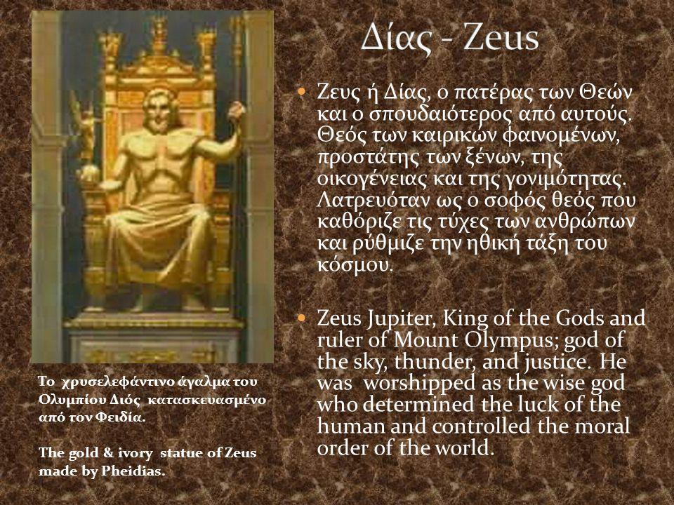 Ζευς ή Δίας, ο πατέρας των Θεών και ο σπουδαιότερος από αυτούς.