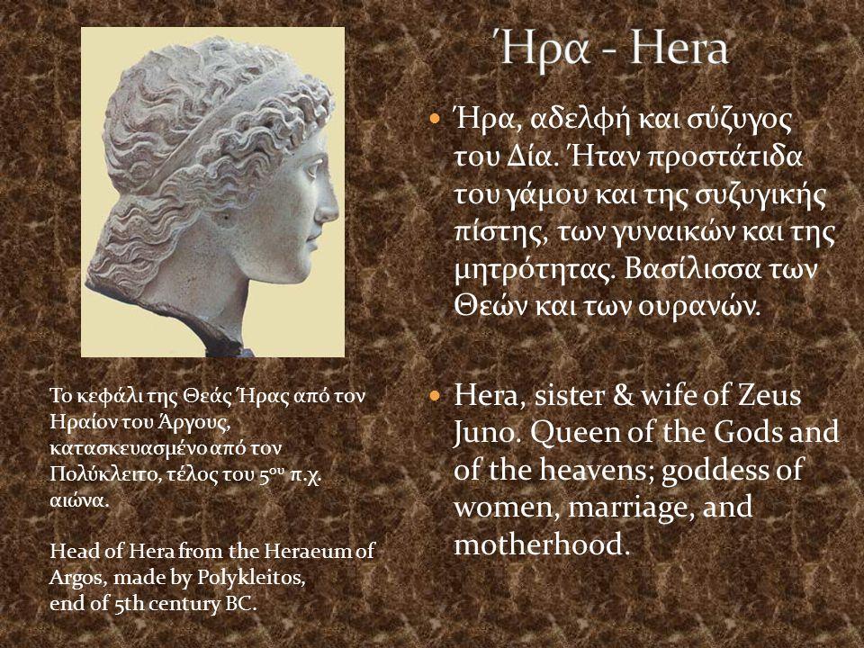 Ήφαιστος, γιος της Ήρας, σύζυγος της Αφροδίτης.