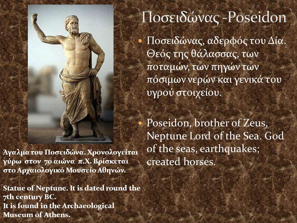 Ποσειδώνας, αδερφός του Δία.