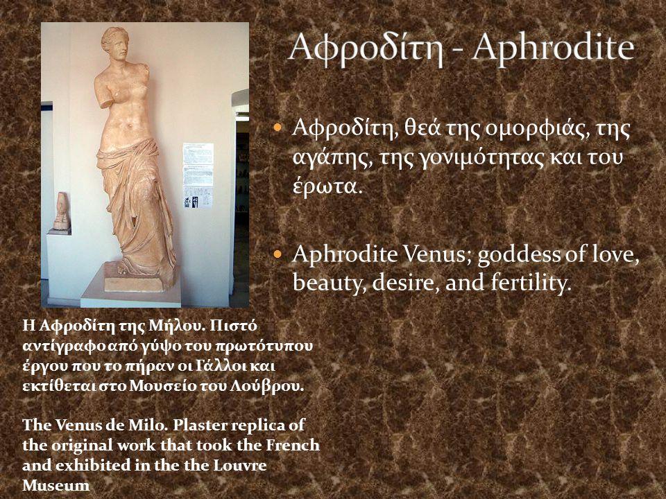 Η Αφροδίτη της Μήλου είναι ένα από τα διασημότερα αρχαία ελληνικά γλυπτά παγκοσμίως.
