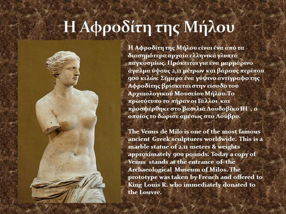 Απόλλων, θεός του φωτός, της μαντικής τέχνης, της μουσικής και του χορού, της ηθικής τάξης και της λογικής.