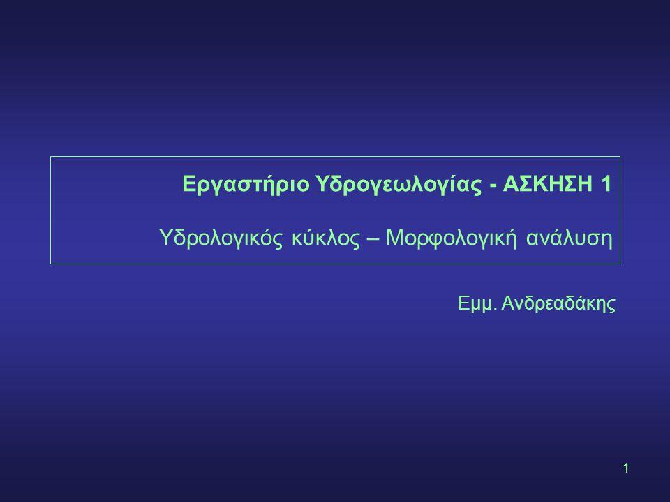1 Εργαστήριο Υδρογεωλογίας - ΑΣΚΗΣΗ 1 Υδρολογικός κύκλος – Μορφολογική ανάλυση Εμμ. Ανδρεαδάκης