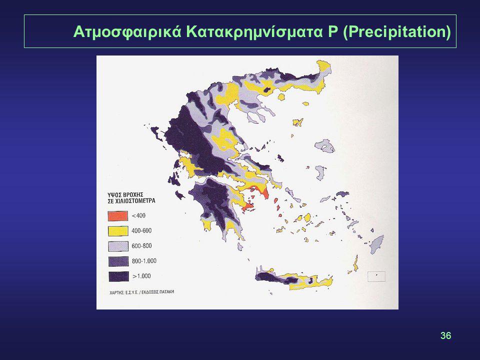 36 Ατμοσφαιρικά Κατακρημνίσματα P (Precipitation)