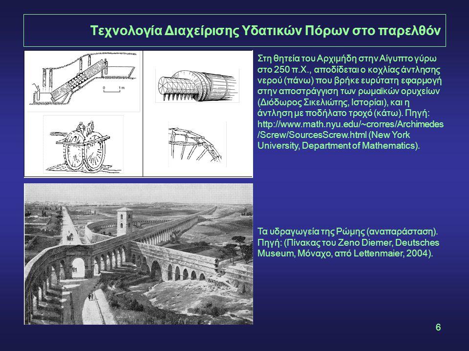 6 Τεχνολογία Διαχείρισης Υδατικών Πόρων στο παρελθόν Τα υδραγωγεία της Ρώμης (αναπαράσταση).