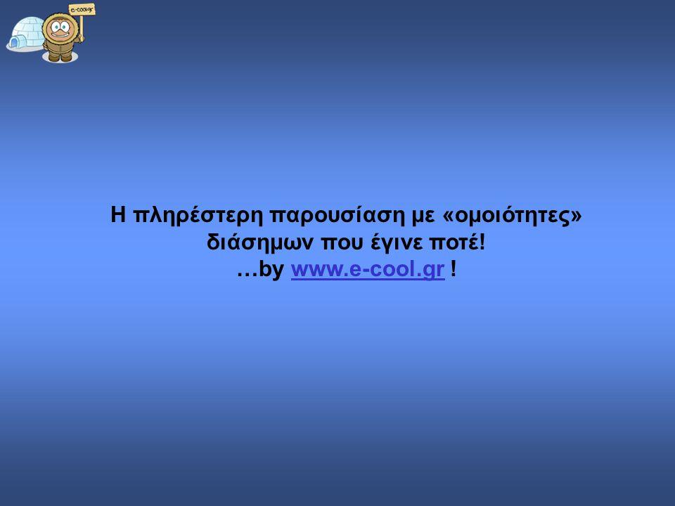 Η πληρέστερη παρουσίαση με «ομοιότητες» διάσημων που έγινε ποτέ! …by www.e-cool.gr !www.e-cool.gr