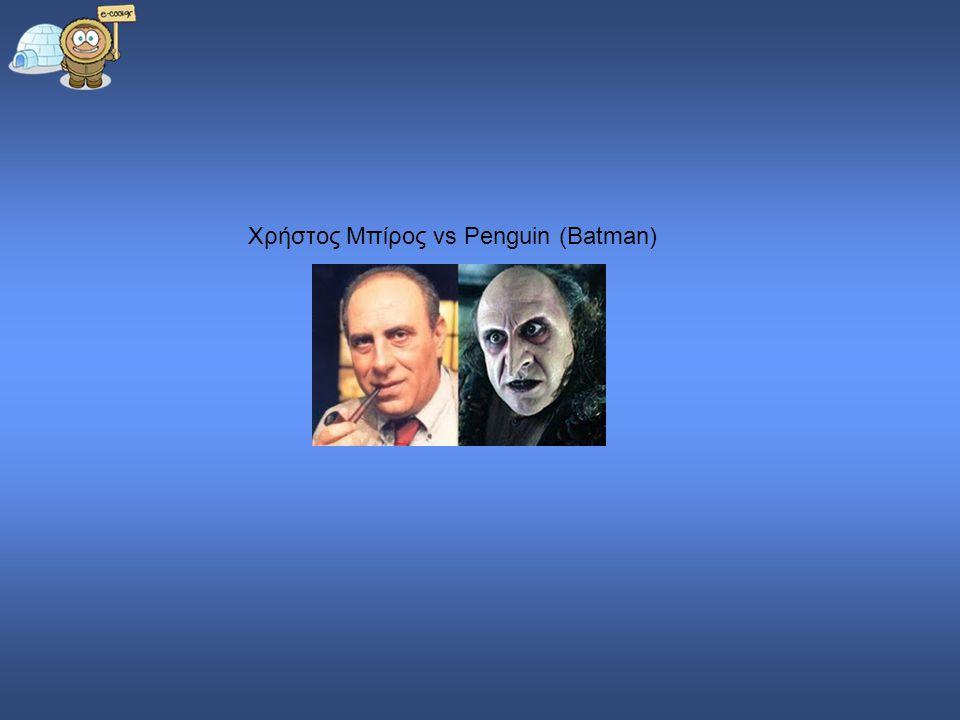 Χρήστος Μπίρος vs Penguin (Batman)