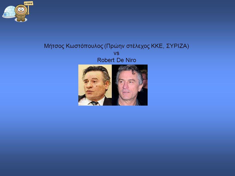 Μήτσος Κωστόπουλος (Πρώην στέλεχος ΚΚΕ, ΣΥΡΙΖΑ) vs Robert De Niro