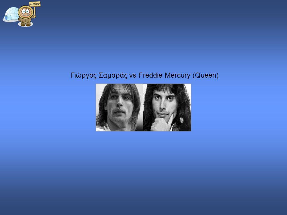 Γιώργος Σαμαράς vs Freddie Mercury (Queen)