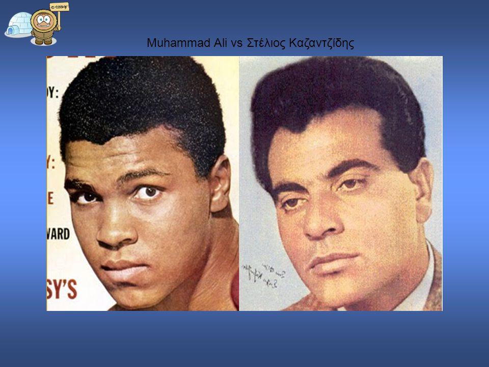Muhammad Ali vs Στέλιος Καζαντζίδης