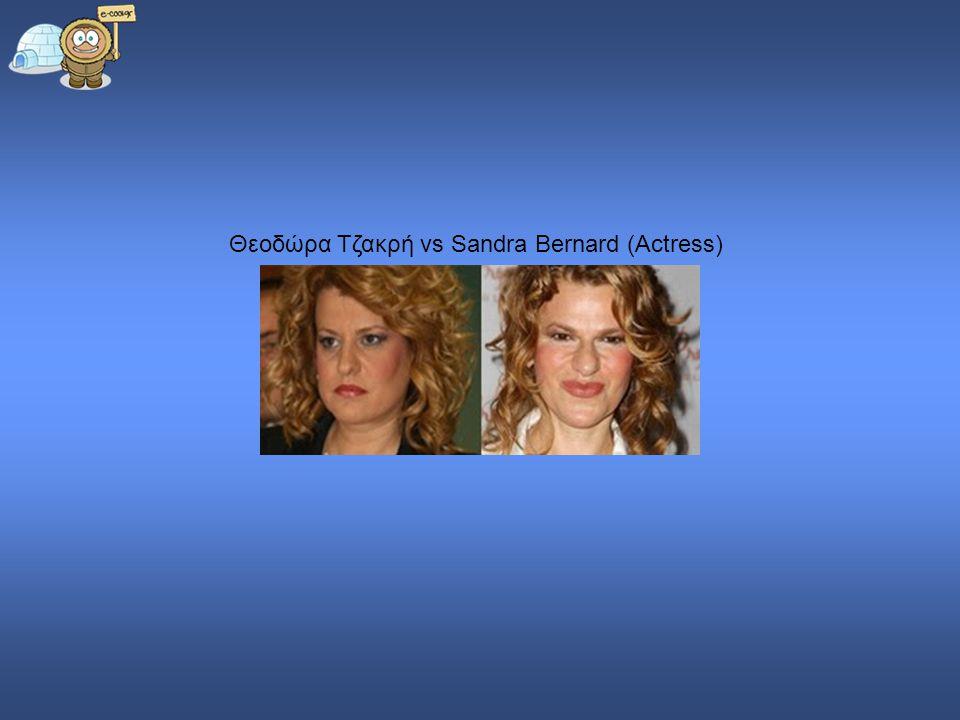 Θεοδώρα Τζακρή vs Sandra Bernard (Actress)