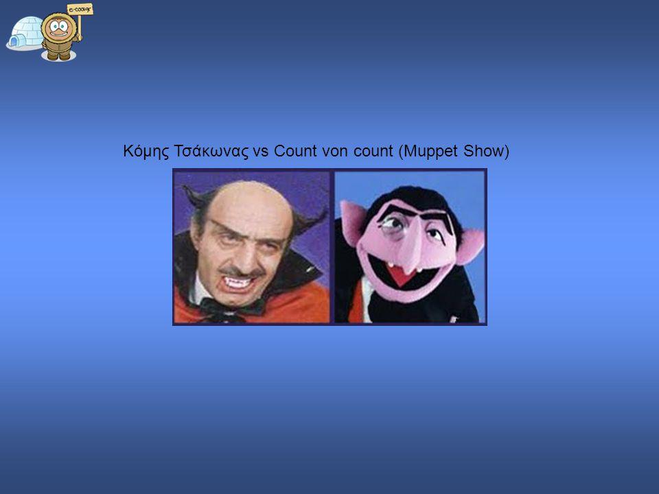 Κόμης Τσάκωνας vs Count von count (Muppet Show)