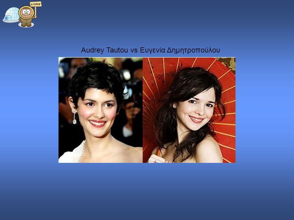 Audrey Tautou vs Ευγενία Δημητροπούλου