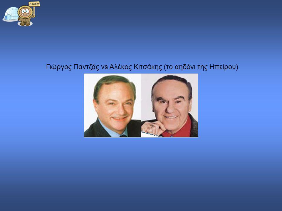 Γιώργος Παντζάς vs Αλέκος Κιτσάκης (το αηδόνι της Ηπείρου)