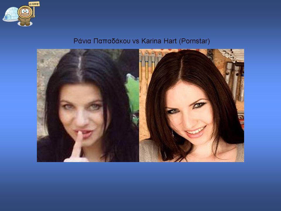 Ράνια Παπαδάκου vs Karina Hart (Pornstar)
