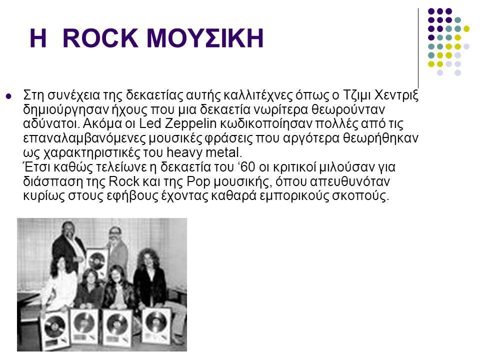 Η ROCK ΜΟΥΣΙΚΗ Στις αρχές του 1970, και ενώ η Pop μουσική βρισκόταν υπό αγγλοαμερικανικό έλεγχο και ασκούσε μεγάλη επιρροή στον κόσμο, το συγκρότημα Queen έκανε την πρώτη του συναυλία με επικεφαλή τον Φρέντι Μέρκιουρυ οι οποίοι βρίσκονταν στα τσαρτ για σχεδόν δυο δεκαετίες.
