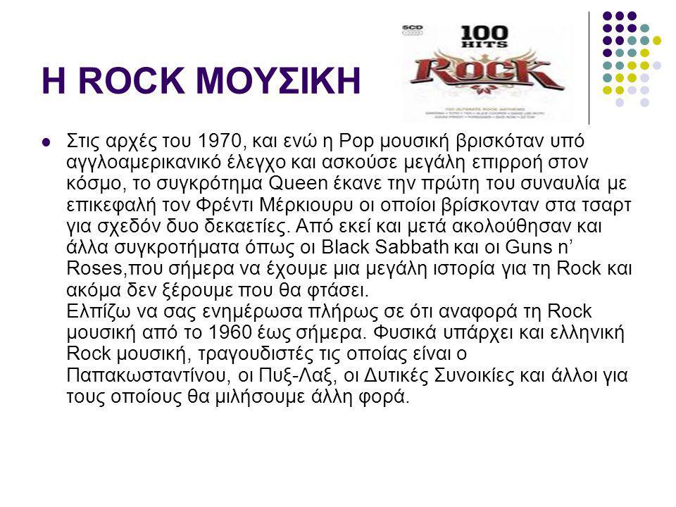 Η ROCK ΜΟΥΣΙΚΗ Στις αρχές του 1970, και ενώ η Pop μουσική βρισκόταν υπό αγγλοαμερικανικό έλεγχο και ασκούσε μεγάλη επιρροή στον κόσμο, το συγκρότημα Q