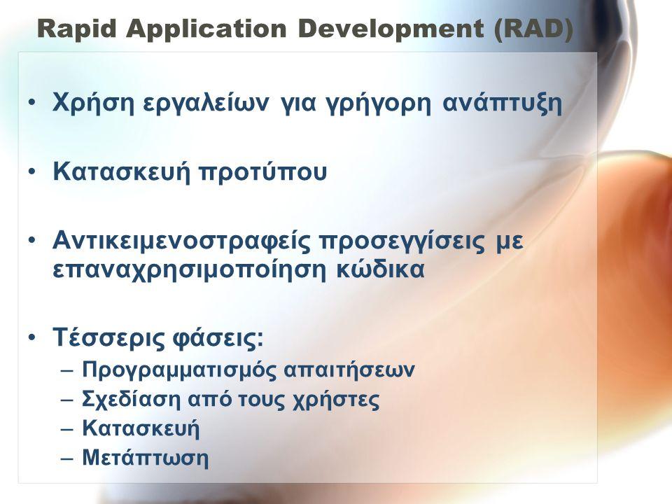 Rapid Application Development (RAD) Χρήση εργαλείων για γρήγορη ανάπτυξη Κατασκευή προτύπου Αντικειμενοστραφείς προσεγγίσεις με επαναχρησιμοποίηση κώδ