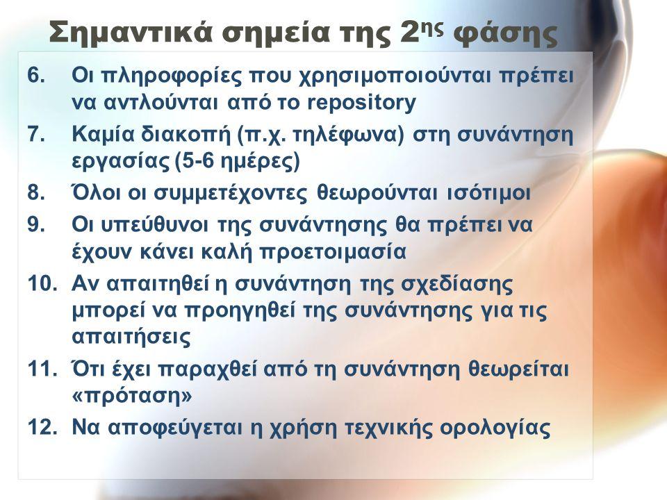 Σημαντικά σημεία της 2 ης φάσης 6.Οι πληροφορίες που χρησιμοποιούνται πρέπει να αντλούνται από το repository 7.Καμία διακοπή (π.χ. τηλέφωνα) στη συνάν