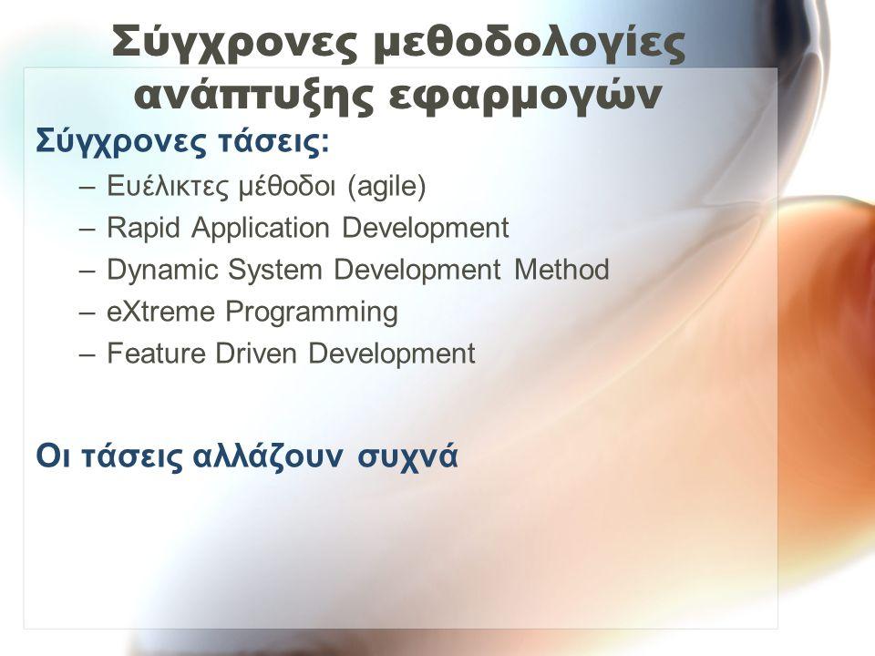 Σύγχρονες μεθοδολογίες ανάπτυξης εφαρμογών Σύγχρονες τάσεις: –Ευέλικτες μέθοδοι (agile) –Rapid Application Development –Dynamic System Development Met
