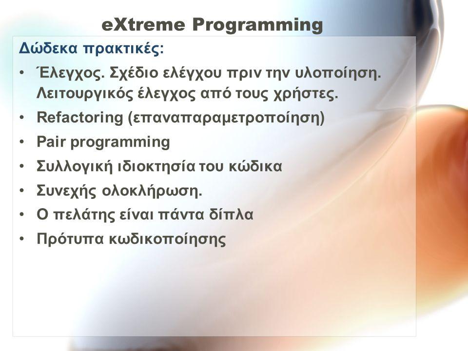 eXtreme Programming Δώδεκα πρακτικές: Έλεγχος. Σχέδιο ελέγχου πριν την υλοποίηση. Λειτουργικός έλεγχος από τους χρήστες. Refactoring (επαναπαραμετροπο