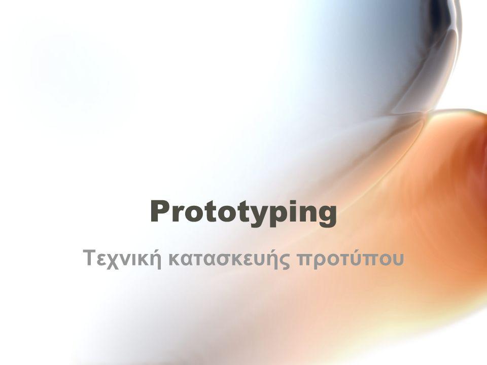 Prototyping Τεχνική κατασκευής προτύπου